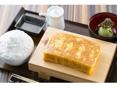 パンケーキで行列ができるTAMAGOYAから新メニュー!わーい!みんな大好き「タマゴヤキ」いいえ。これは、フレンチトーストです。なんで和テイストなの「タマゴヤーキ」