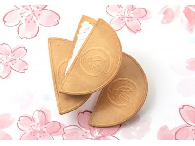 春を先どり!鎌倉五郎本店『鎌倉半月』シリーズに、お月様に桜舞う『さくら茶半月』新登場。
