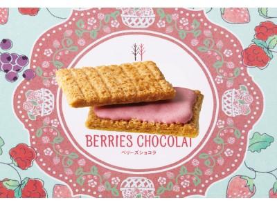 """初夏の""""ベリーパーティー""""へようこそ!シュガーバターの木から夏限定『ベリーズショコラ』が新登場"""