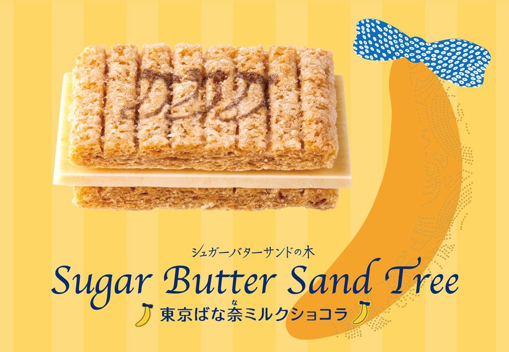 「東京ばな奈」と「シュガーバターの木」が合体…!…
