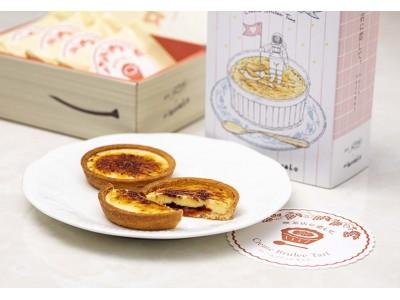 """脳に染みる美味さ!?東京駅限定のやみつき""""パリとろ新食感スイーツ"""" 公式オンラインショップにて期間限定販売。"""