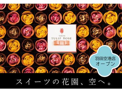 """羽田空港に初上陸!""""まるでスイーツの花園""""可愛すぎる「TOKYOチューリップローズ」OPEN"""