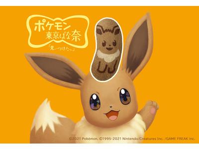 「ポケモン東京ばな奈」が再び東武線ユーザーのもとへ!「東武ストア」54店舗に「イーブイ東京ばな奈」が新デザインで出現