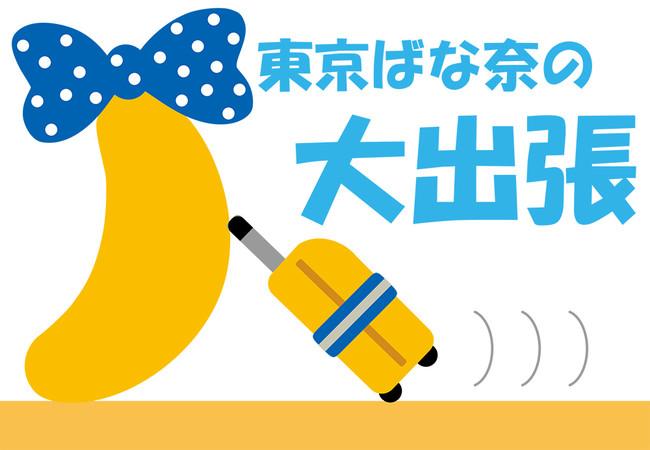 『東京ばな奈』が夏の大出張!日本中の「イオン」「イオンスタイル」484店舗に数量限定で順次登場