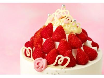 『聖夜のプリンセス・パーティー』がテーマ。すべての女性のためのゴージャス・クリスマスケーキが登場!