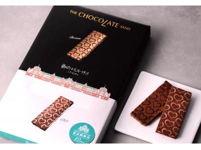東京駅 グランスタ限定!お客様の声からうまれた『銀のぶどうのチョコレートサンド 東京駅駅舎』パッケージ、期間限定発売。