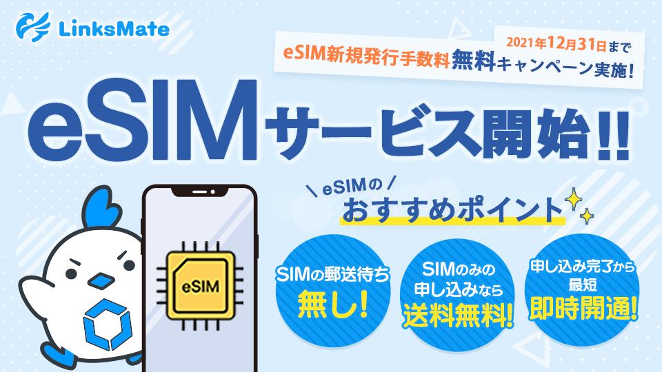MVNOサービス「LinksMate(リンクスメイト)」、端末内蔵のSIMで通信が可能となるeSIMサービスの提供を2021年10月27日(水)より開始!発行手数料が無料になるキャンペーンも同時開催!