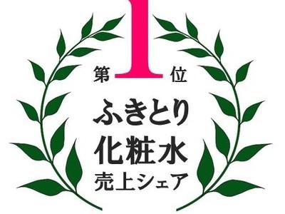 ナリス化粧品、ふきとり化粧水 国内販売シェア6年連続No.1