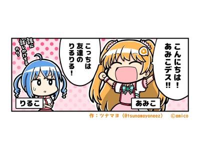 あみあみマスコットキャラクター「あみこ」マンガ化!あみこWEBで連載開始デス!!