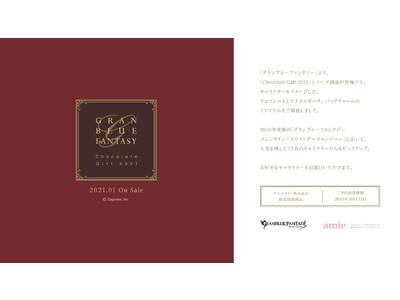 『グランブルーファンタジー Chocolate Gift 2021』が、あみあみ女性向けブランドamieから発売!!