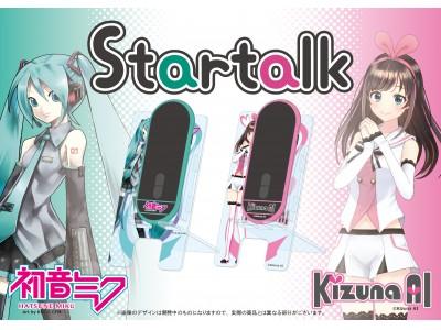 音声翻訳機『Startalk』と初音ミク、キズナアイがコラボレーション!あみあみ限定セットも同時販売!