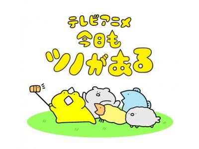 2019年2月~TOKYOMX他にて「今日もツノがある」放送開始