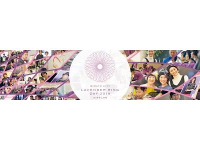 年に一度の<がんサバイバーの祭典>「Minato City LAVENDER RING DAY 2019」開催!