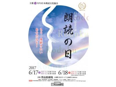 「朗読の日」15周年記念公演 ハリウッド化粧品が協賛