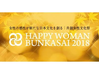 【早割チケット受付中】~女性の感性で新たな文化創造とSDGs推進を~HAPPY WOMAN BUNKASAI 2018をハリウッドホールで開催決定!