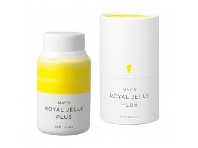 小さい粒で飲みやすい。美容成分と一緒にとれるローヤルゼリーがハリウッド化粧品から新発売