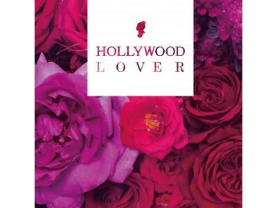 関西初開催!【12/15、16限定イベント】HOLLYWOOD LOVER ハリウッド化粧品×アットコスメストアTSUTAYA EBISUBASHI店