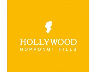 【3/8は国際女性デー】ハリウッド化粧品の主要店舗にてお買い上げの方に黄色いプレゼント