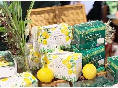 平成をかけぬけた抹茶&レモンがオーガニック認証を取得して日本初*登場