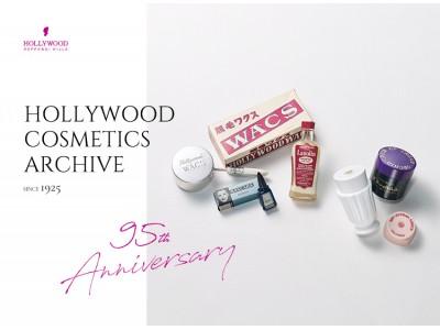ハリウッド化粧品の95周年の特別サイトを開設しました。