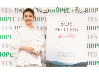 モデル矢野未希子さんが登場。健康と美容の両方を考えた新商品『SOY PROTEIN beauty(ソイ プロビューティ)』をBIOPLE FES by Cosme Kitchenで発表。