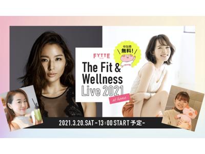 プロテインひろこさん登場のオンラインイベント「The Fit & Wellness Live2021 at home」で『SOY PROTEIN beauty ソイプロビューティ』の魅力が聞ける