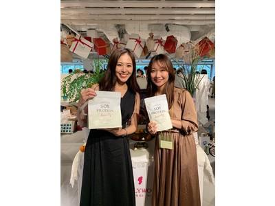 モデルでヨガ&ピラティスで人気のインストラクター岡田茉里乃さんがBIOPLE FES『SOY PROTEIN beauty ソイプロビューティ』ブースに登場