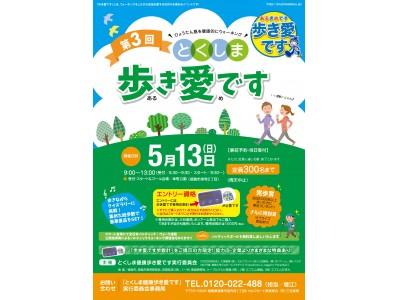 楽しくウォーキングで美しく!「歩き愛です(あるきめです)」in徳島の美容と健康イベントにハリウッド化粧品が協賛