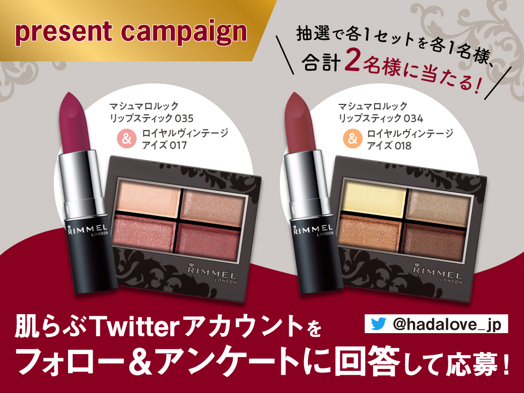 美容メディア『肌らぶ』秋のトレンド顔ができるプレゼントキャンペーンを開催