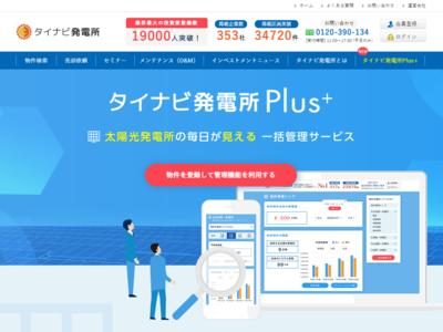 日本初、遠隔監視機器から発電量データをAPIで自動取得し、まとめて見える化!太陽光発電所一括管理サービス「タイナビ発電所Plus+」を提供開始