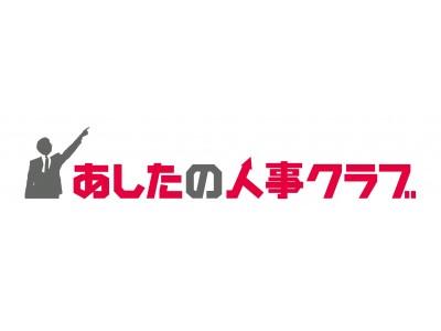 「あしたの人事クラブ」第4回交流会 株式会社ZUU 代表取締役 冨田和成氏登壇 10万部突破で話題の「鬼速PDCA」の極意を伝授