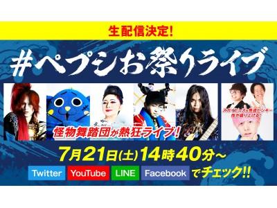 石川さゆり、SUGIZO、KenKen、にゃんごすたー、DJ RENAで結成したスペシャルバンド「怪物舞踏団」初のシークレットライブ開催決定!