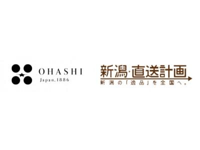 「新潟直送計画」を運営するクーネルワークと大橋洋食器が業務提携。 インターネット通販で、新潟のものづくりを全国に発信!