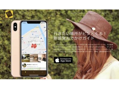 おでかけガイドアプリ「PinQle|ピンクル」 のβ版iOSアプリケーションをリリースしました。