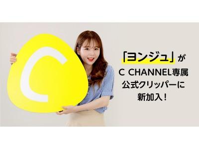 韓国女子に大人気のトップYoutuber「yeondukong 연두콩(ヨンドゥコン)」こと「ヨンジュ」が満を持してC CHANNEL専属公式クリッパーに新加入!