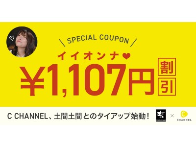 『C CHANNEL』、レインズインターナショナルとのタイアップ始動!土間土間の限定クーポンを配布!