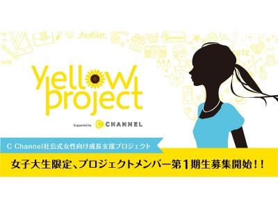C Channelが女性向け成長支援プロジェクト「yellow project」を発足!プロジェクトメンバー第1期生の募集を開始