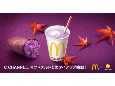 マクドナルドとのタイアップ始動!「秋のマックシェイク 紫いも」のクーポンを『C CHANNEL』で先行配布!