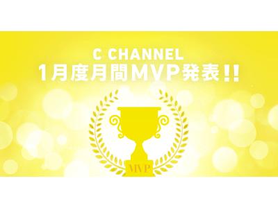 【C CHANNELクリッパー月間MVP】2019年1月度の月間MVP発表!元祖ものまねメイクでおなじみの「岡本麻里」さんが受賞