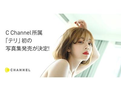 なりたい顔No.1!C Channel所属「テリ」初の写真集発売が決定!