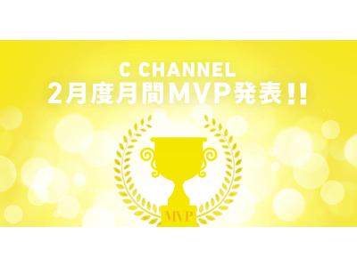 【C CHANNELクリッパー月間MVP】2019年2月度の月間MVP発表!夢あふれるお菓子の世界!「上岡麻美【お菓子絵本作家】」さんが受賞