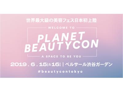 日本初上陸の『Beautycon Tokyo』チケット発売がスタート