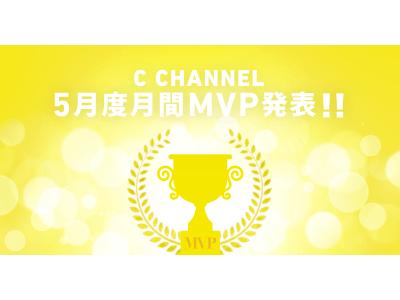 【C CHANNELクリッパー月間MVP】2019年5月度の月間MVP発表!コスメを愛する美容通「MG(めぐ)」さんが受賞
