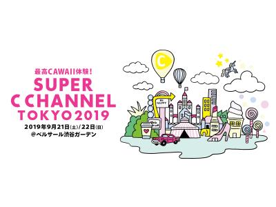 最高CAWAII体験!「SUPER C CHANNEL TOKYO 2019」イベントを盛り上げる出演者第一弾とコンセプト・キービジュアルを発表!