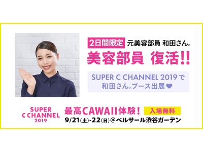元美容部員 和田さん。が2日間限定で美容部員復活! 「SUPER C CHANNEL 2019」にて和田さん。ブース出展決定!