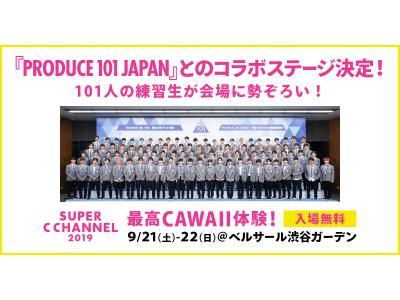 『PRODUCE 101 JAPAN』とのコラボステージ決定!9月21日(土)に101人の練習生が「SUPER C CHANNEL 2019」の会場に勢ぞろい!