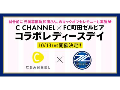 C CHANNELとFC町田ゼルビアがコラボレーション!10月13日(日)にFC町田ゼルビア初のレディースデイを実施!
