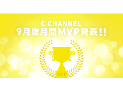 【C CHANNELクリッパー月間MVP】2019年9月度の月間MVP発表!プチプラ高見えコーデならおまかせあれ!「Taiyou(たいよう)」さんが受賞