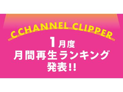 【C CHANNELクリッパー月間再生数】2020年1月度再生ランキングを発表!