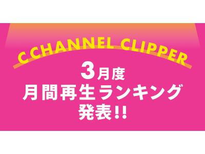 【C CHANNELクリッパー月間再生数】2020年3月度再生ランキングを発表!